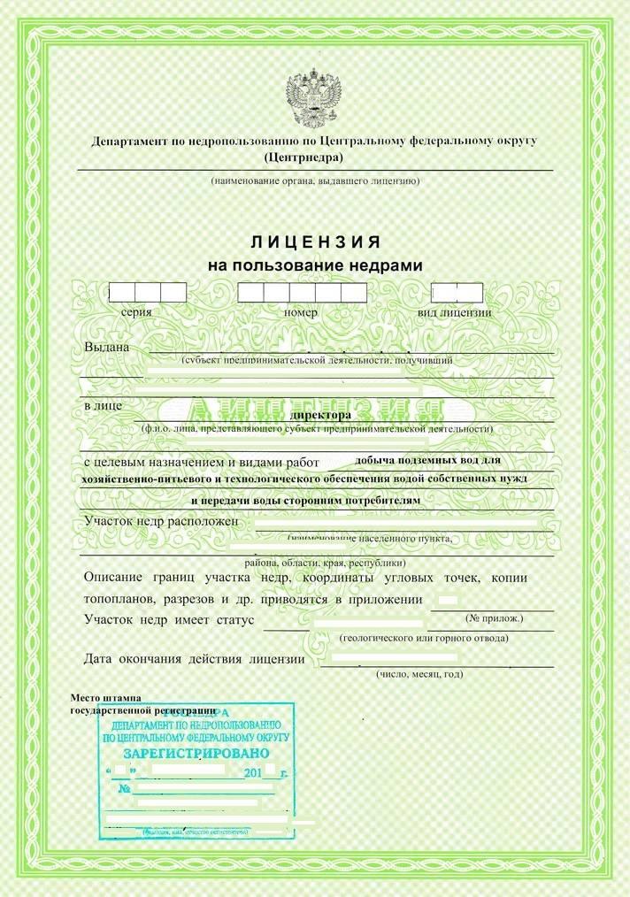 Бланк лицензии на артезианскую скважину